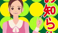 oshirase_cachi