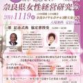 11月19日30周年記念セミナー開催決定!
