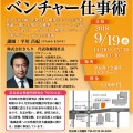 9月19日(水)講演会開催のお知らせ